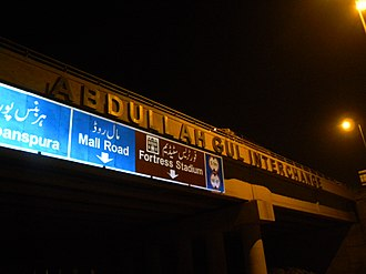 Pakistan–Turkey relations - The Abdullah Gul Interchange near Allama Iqbal International Airport in Lahore, this interchange was inaugurated by the Turkish President Abdullah Gul during his visit to Lahore in 2010.