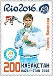 Guzel Manyurova 2016 stamp of Kazakhstan.jpg