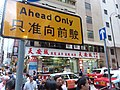 HK 上環 Sheung Wan 永樂街 Wing Lok Street shop July 2018 SSG 08 ahead only.jpg