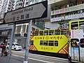 HK 灣仔 Wan Chai 莊士敦道 Johnston Road name sign n yellow tram 39 body ads 北京同仁堂 Beijing Tongrentang BJ TRT Aug 2016 DSC 002.jpg