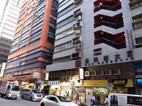 HK 觀塘 Kwun Tong 開源道 Hoi Yuen Road Camel Paint Building evening June 2019 SSG 03.jpg
