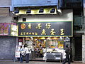 HK 45 Ma Tau Wai Road 馬頭圍道 sidewalk Chiu Chow Fishball shop.jpg