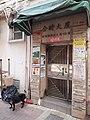HK ALC 鴨脷洲 Ap Lei Chau 大街 Main Street January 2021 SS2 137.jpg