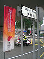 HK Central Murray Road Road Sign n Beijing 2008 Torch Relay Banner a.jpg