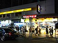 HK Mong Kok night Fa Yuen Street sidewalk shops 元氣壽司 Genki Sushi Oct-2012.JPG