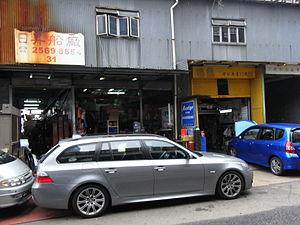 HK Shau Kei Wan 譚公廟道 Tam Kung Temple Road 11 日昇船廠 Shipyard April-2012.JPG
