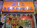 HK Wan Chai night Johnston Road Sun Fung Kee noodle fishball shop name sign May-2014.JPG