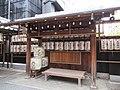 Hakusan jinja Nakagyo-ku Kyoto 005.jpg