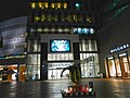 Hanshin Arena Shopping Plaza 漢神巨蛋購物中心 - panoramio.jpg