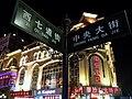 Harbin Zhongyang Dajie Road Sign.JPG