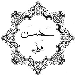 Hasan ibn Ali - Calligraphic representation of Hasan ibn Ali