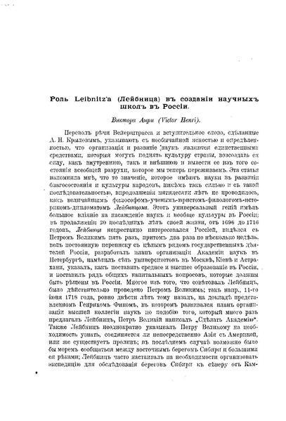 File:Henri-1918-UFN-Leibnitz.pdf