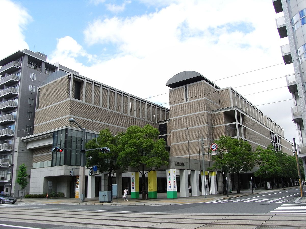 広島県立美術館 - Wikipedia