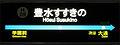 Hosui Susukino Signs 1.jpg