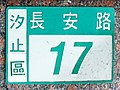 House number of TRA Wudu Station 20200417.jpg