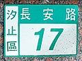 House number of TRA Wudu Station 20200417.jpg