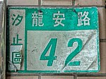 House numbers of Xizhi Long-an Post Office 20181215b.jpg