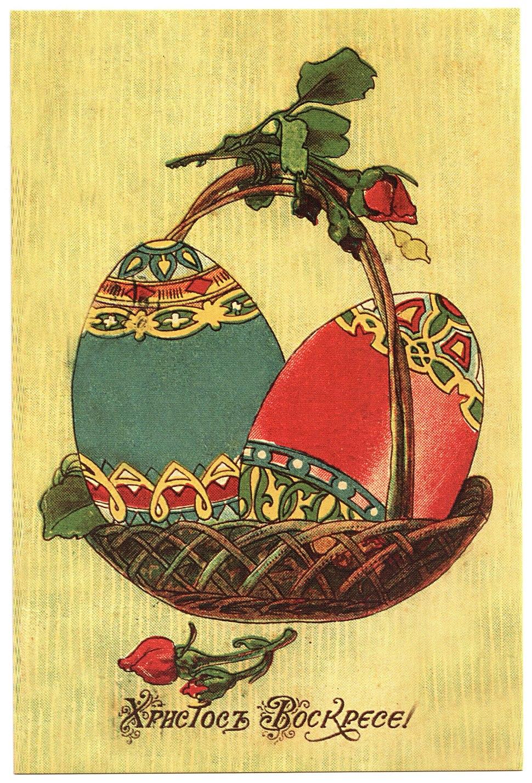 Hristos Voskrese, Russian Empire Postcard