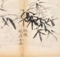 Hu Zhengyan - Bamboo in snow 2.PNG