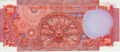 India 20-rupee, 1975, reverse.png