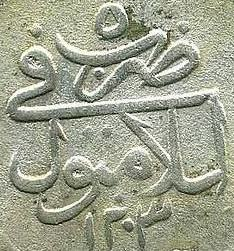 Islambol 1203