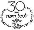 Israel Commemorative Cancel 1963 30th Anniversary of Haifa Port.jpg