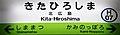 JR Chitose-Line Kita-Hiroshima Station-name signboards (2017-12-20).jpg