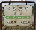 JR Muroran-Main-Line Kurioka Station-name signboard.jpg