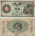 Japanese 3rd National Bank Note.jpg