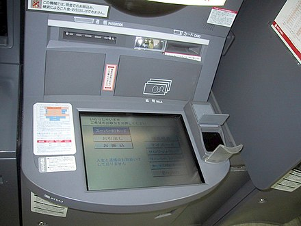 A BTMU ATM with a palm scanner (to the right of the screen) Japanese ATM Palm Scanner.jpg