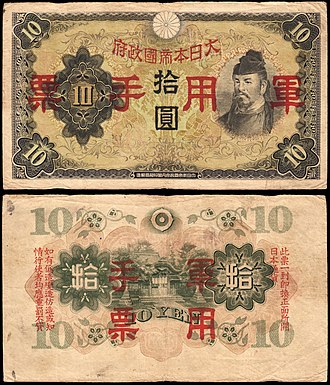 Japanese military yen - 10 Yen note of the 1938 series.