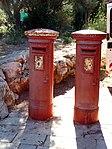 Jerusalem Blumfield Garden British Post boxes.jpg