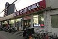 Jingkelong Convenience Store at Zuojiazhuang (20171213164412).jpg