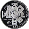 KZ-2013-50tenge-Currency-b.png