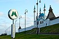 Kazan Metro sign (Знак Казанского метрополитена) (6916717029).jpg