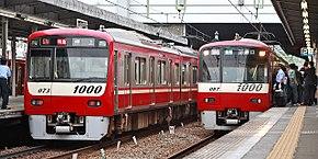 京急1000型电力动车组 (2代)