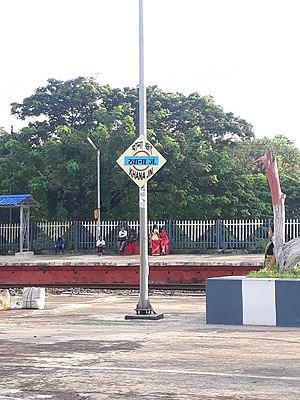 Khana railway station - Khana Jn. railway station