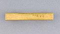 Knife Handle (Kozuka) MET 17.208.42 002AA2015.jpg