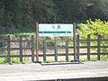 Kokonoe-station-destinationboard.jpg