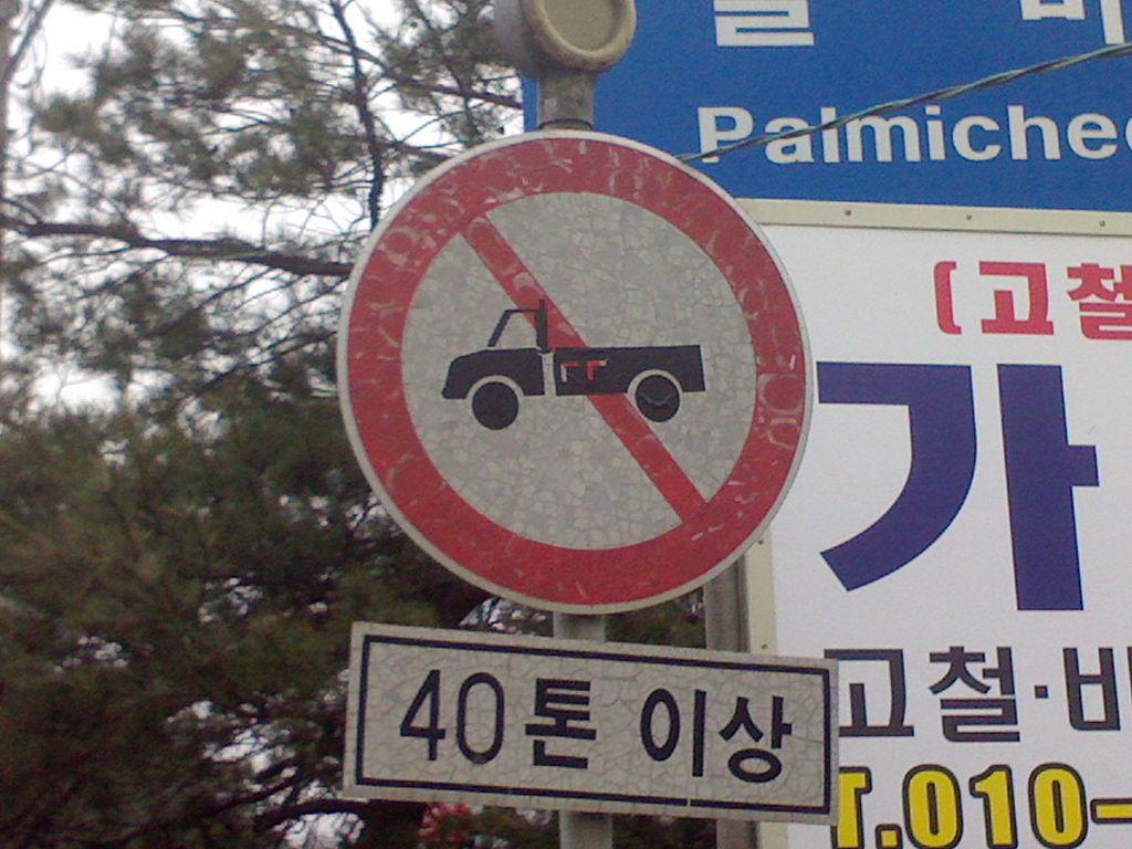 ud30c uc77c korean sign - no thoroughfare for trucks more than 40 tons  1 jpg