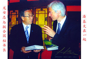 Laurence Brahm - Laurence Brahm with Ban Ki Moon, the UN Secretary General