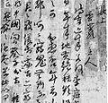 Letter of Cho Kwang-jo.jpg