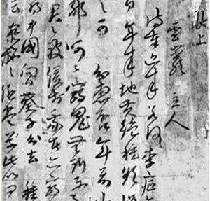 Jo Gwangjo - Letter of Jo Kwang-jo
