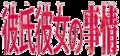 Logo kare kano.png