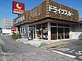 Lotteria-Hekinan-Aichi.jpg