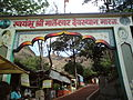 Marleshwar entrance.JPG