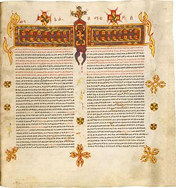 Gospel of Matthew from an Ethiopian Bible, 1700 Matthew's Gospel - British Library Add. MS 59874 Ethiopian Bible.jpg