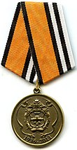 Medal 75 years of fuel service pipeline troops MO RF.jpg