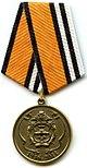 Medal 75 years of fuel service pipeline troops MO RF.jpg