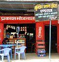 Melamchi shop.jpg